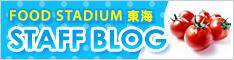 FOOD STADIUM東海 STAFF BLOG