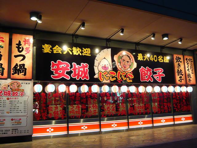 nikoniko1-thumb-640x480-418.jpg