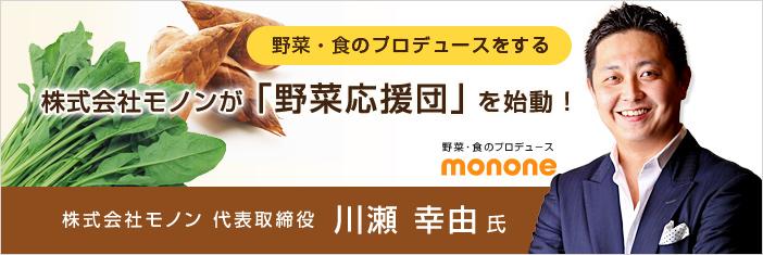 tokushu_monone.jpg