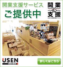 USEN 開業支援バナー