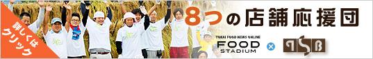 banner_tokushu.jpg